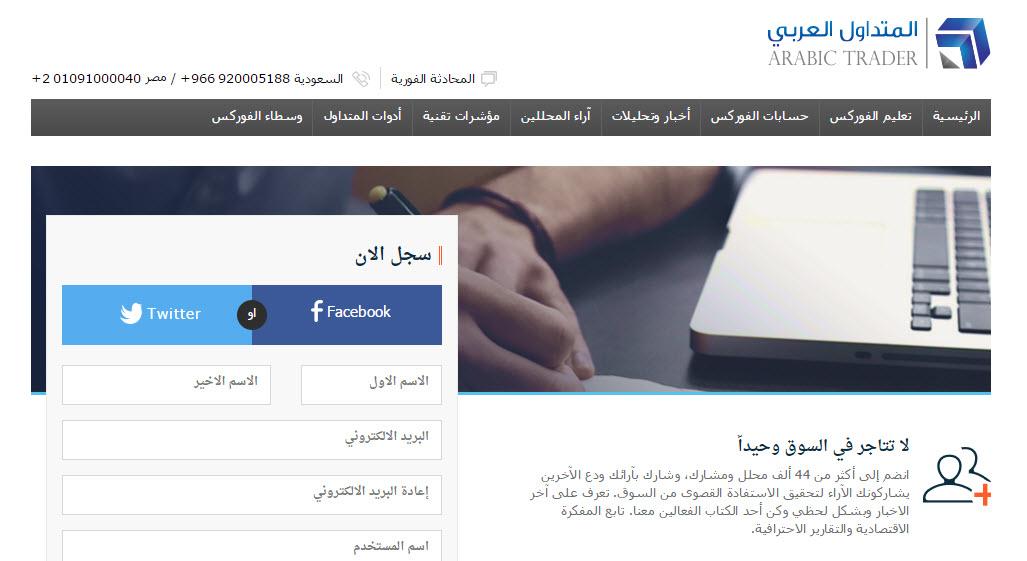خطوة بخطوة سجل عضويتك في المتداول العربي وتعرف على اهم مميزاتها