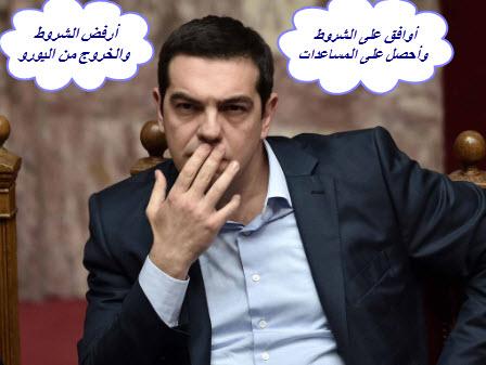 اليونان في انتظار يوم حاسم جديد