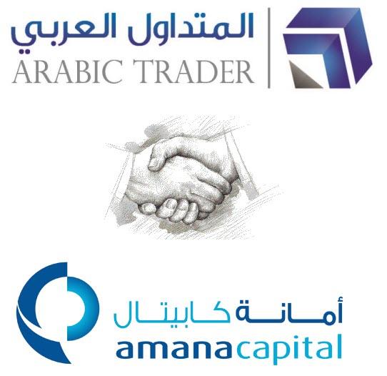المتداول العربي يعقد شراكة استراتيجية مع شركة أمانة كابيتال