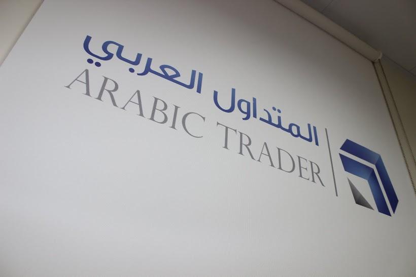 دورة المضاربة في سوق العملات بمقر المتداول العربي بالرياض 13 سبتمبر 2015