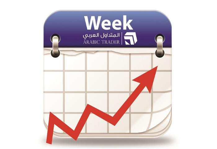 نظرة على أهم الأحداث الاقتصادية هذا الأسبوع