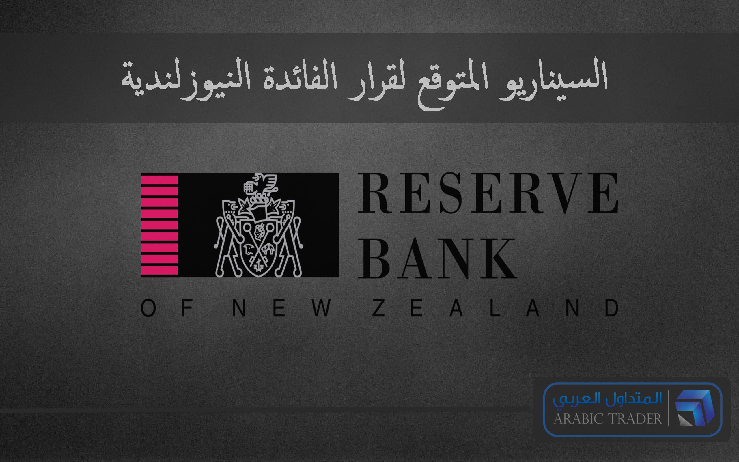 السيناريو المتوقع: هل يتجه الاحتياطي النيوزلندي إلى خفض الفائدة؟
