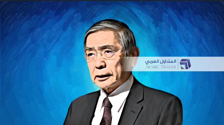 أهم تصريحات كورودا محافظ بنك اليابان بعد إبقاء البنك على سياسته النقدية اليوم