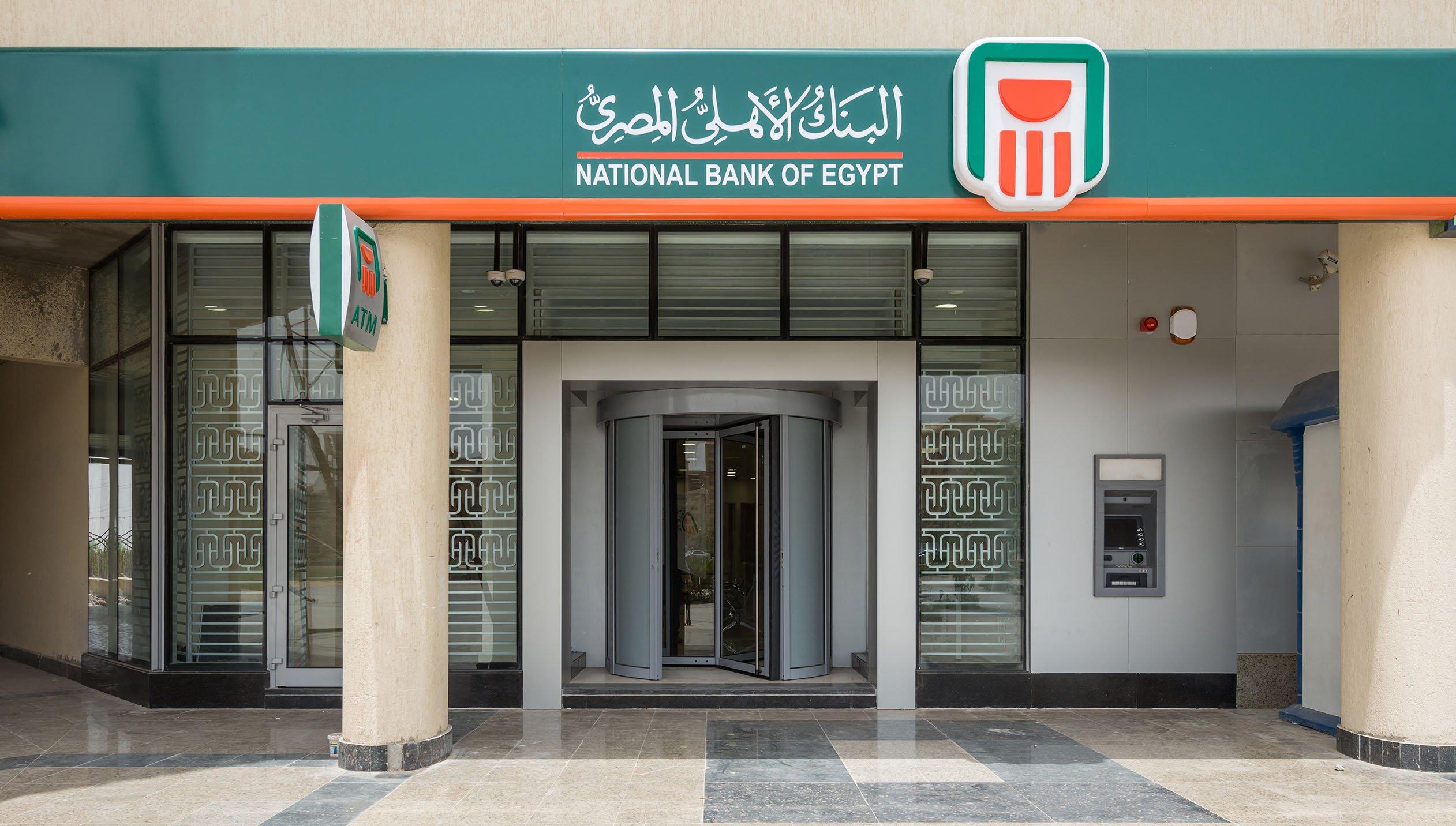 البنك الأهلى المصري يعدل أسعار الفائدة على حسابات الإدخار