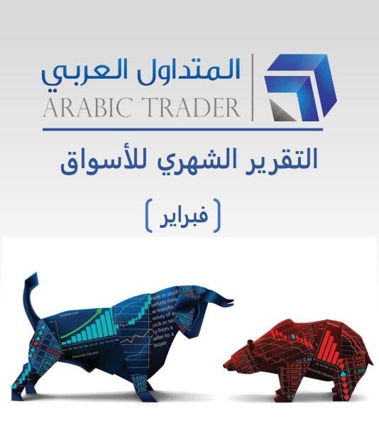 التقرير الشهري للأسواق (فبراير)