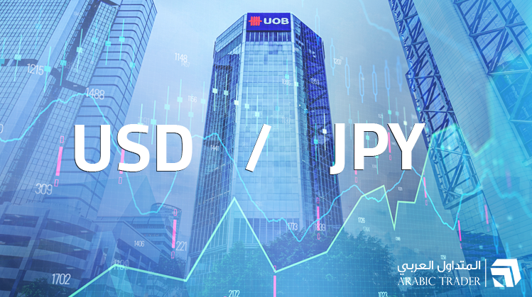 توقعات بنك UOB لزوج الدولار ين: انتهاء التصحيح الهابط واستقرار الحركة السعرية