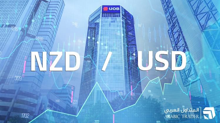 بنك UOB يتوقع تراجع الضغوط البيعية على النيوزلندي دولار