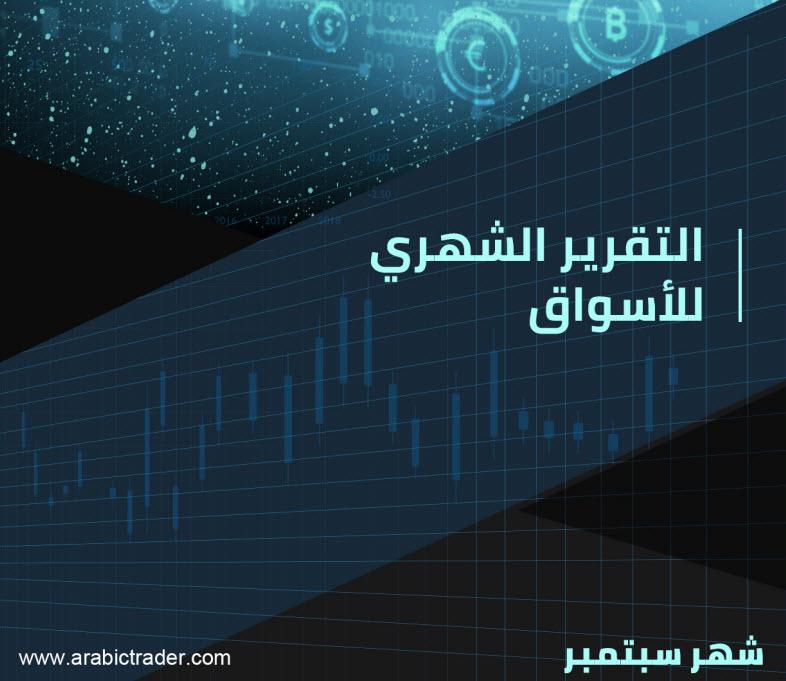 التقرير الشهري للأسواق: الأحداث السياسية تطغى على التطورات الاقتصادية