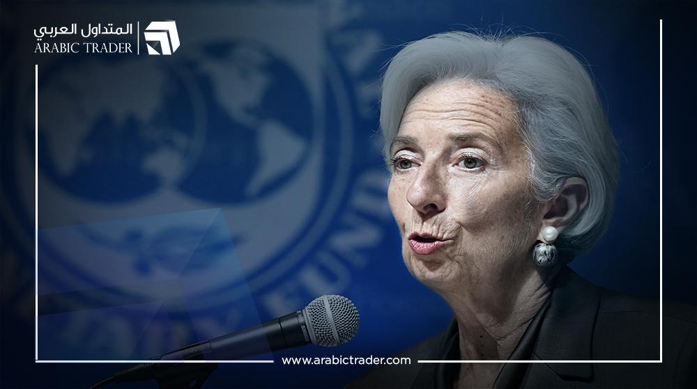 لاجارد: المخاطر الهبوطية قد انخفضت بسبب الاتفاقات التجارية