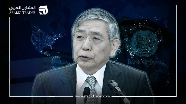 كورودا: اقتصاد اليابان تباطأ بشكل طفيف