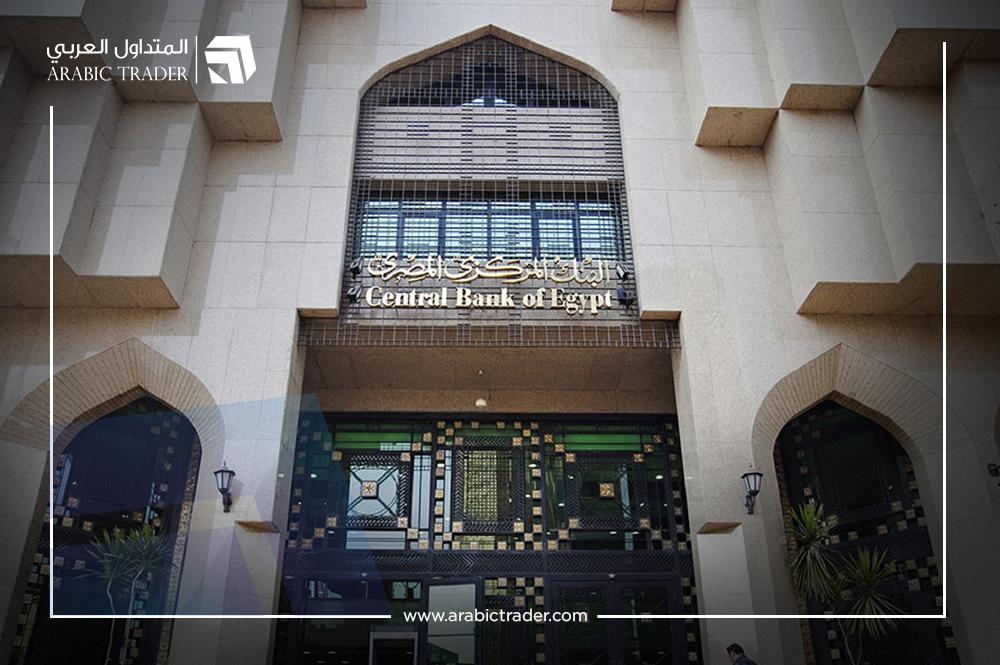 احتياطي النقد الأجنبي في مصر يرتفع إلى 45.345 مليار دولار