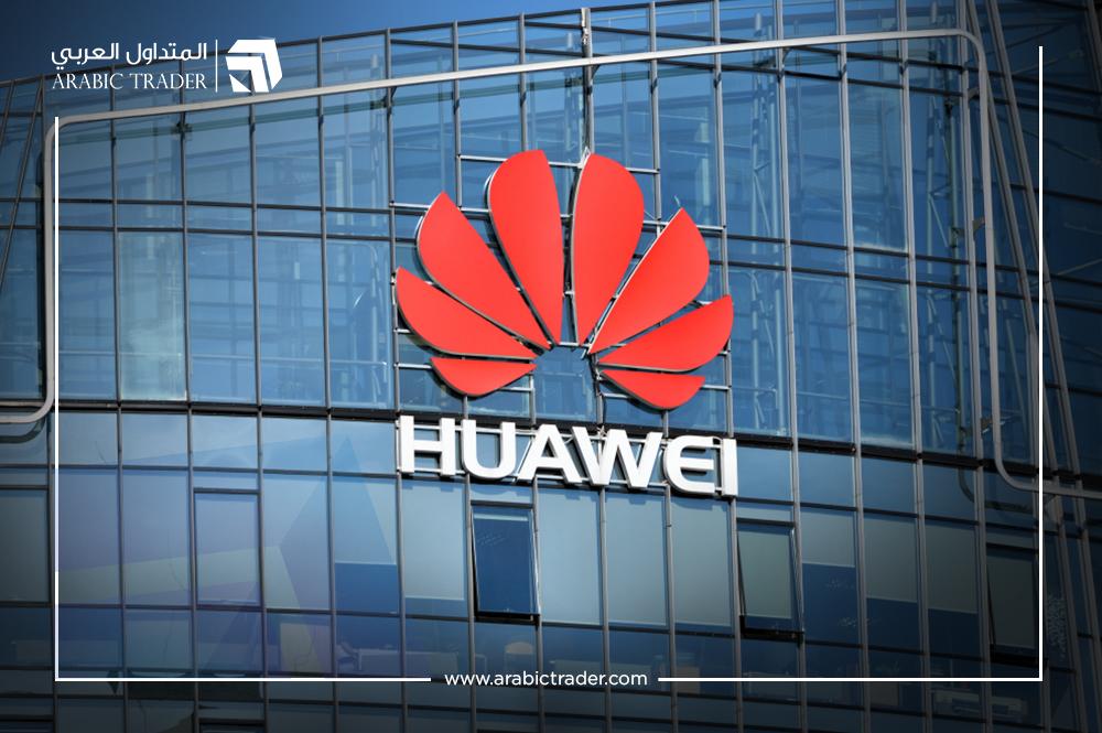 هواوي الصينية تقرر زيادة موازنتها للبحث والتطوير