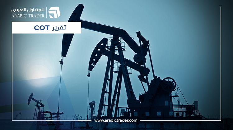 تقرير COT: التمركزات الشرائية على النفط ترتفع للأسبوع الثاني على التوالي