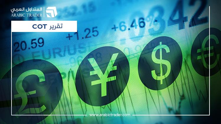 تقرير COT:  خفض التمركزات الشرائية على الدولار الأمريكي