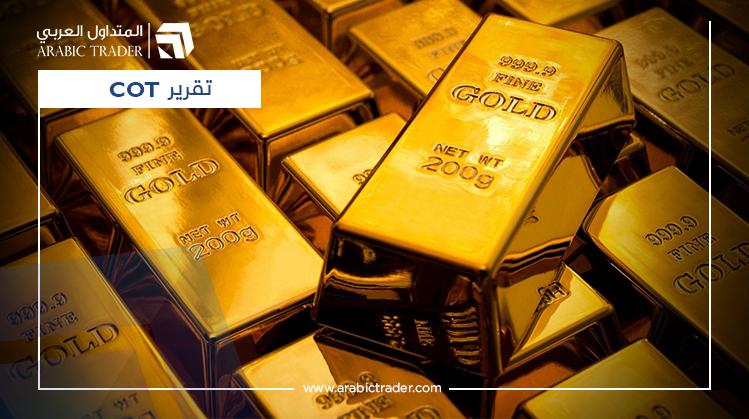 تقرير COT: بعد الانخفاض لأسبوعين .... ارتفاع التمركزات الشرائية على الذهب