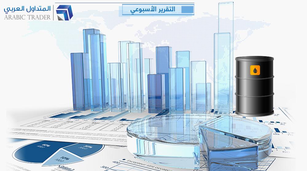 التقرير الأسبوعي: ارتفاعات طفيفة في أسعار النفط على مدار الأسبوع