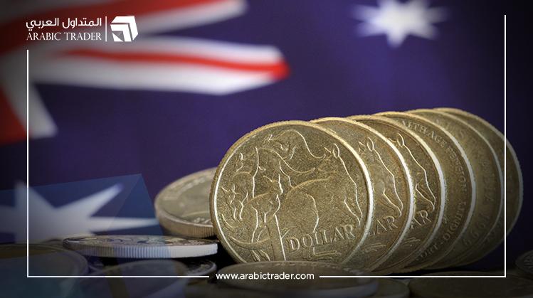 تراجع الدولار الاسترالي عقب صدور نتائج اجتماع الاحتياطي الاسترالي