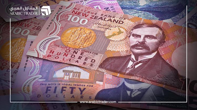 البيانات الاقتصادية الإيجابية وارتفاع الثقة يفشلان في دعم الدولار النيوزلندي