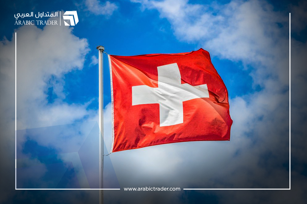 اقتصاد سويسرا ينمو بأكبر من المتوقع خلال الربع الثالث