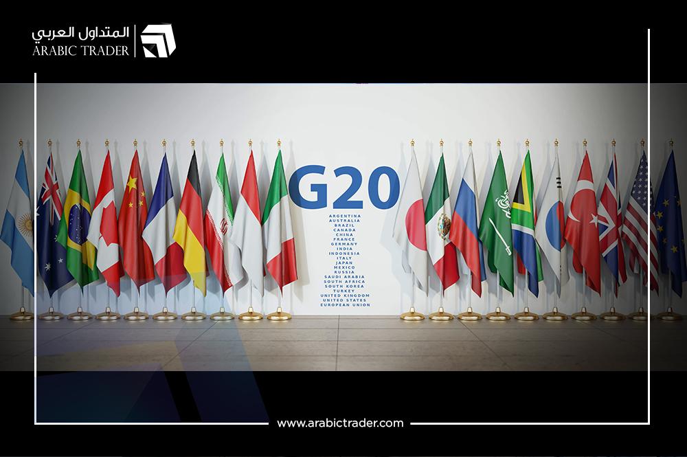 مجموعة العشرين الاقتصادية تمدد برنامج تجميد سداد الديون