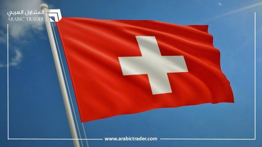 الحكومة السويسرية تخفض توقعات النمو والتضخم لعام 2019
