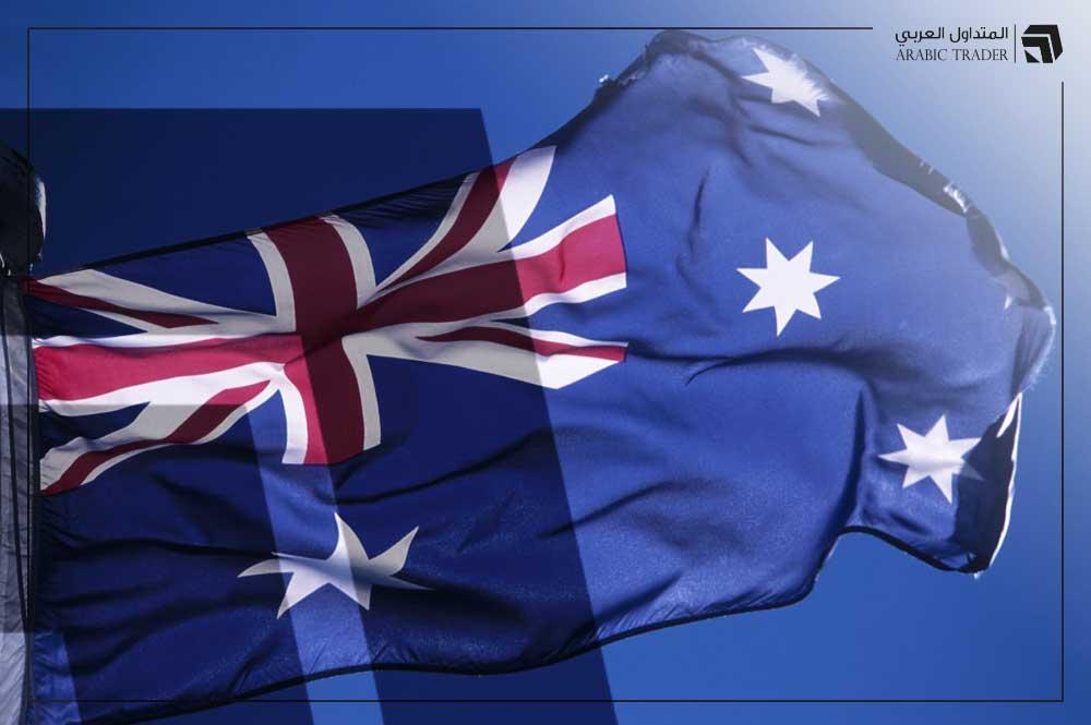 استراليا: بيانات سوق العمل أفضل من التوقعات خلال أكتوبر الماضي
