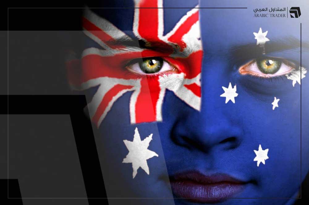 استراليا: سوق العمل يفوق توقعات الأسواق خلال مارس