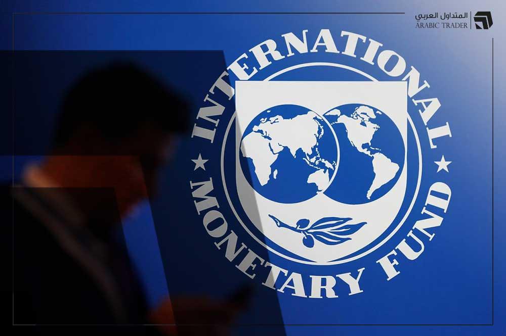 تفاؤل صندوق النقد الدولي بشأن توقعات النمو المقبلة