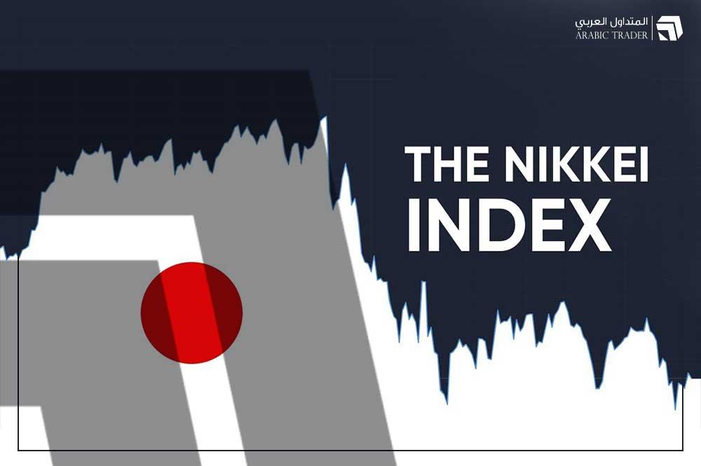 مؤشر نيكاي 225 يغلق تعاملات اليوم على هبوط طفيف