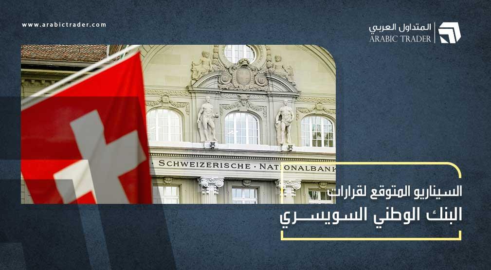 السيناريو المتوقع: هل يسير الوطني السويسري على خطى الفيدرالي؟
