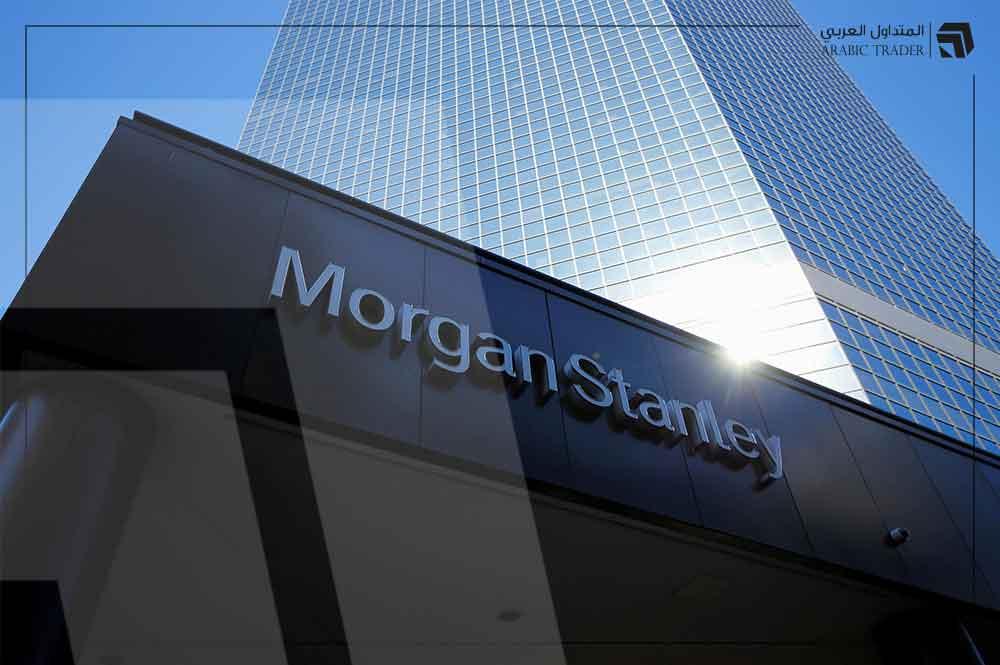 مورجان ستانلي يتوقع تباطؤ النمو الاقتصادي الأمريكي بهذا الموعد