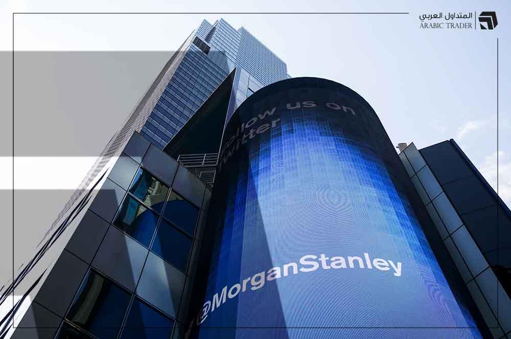 بنك مورجان ستانلي يعلن عن أرباح الربع الثاني