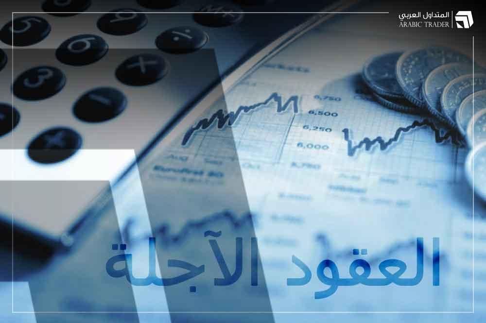 أداء متباين للعقود الآجلة للأسهم الأوروبية قبل افتتاح التداول