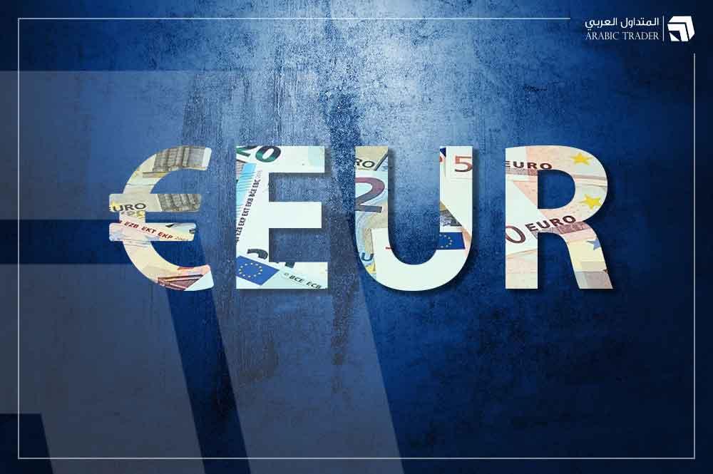 اليورو يترقب تصريحات لاجارد