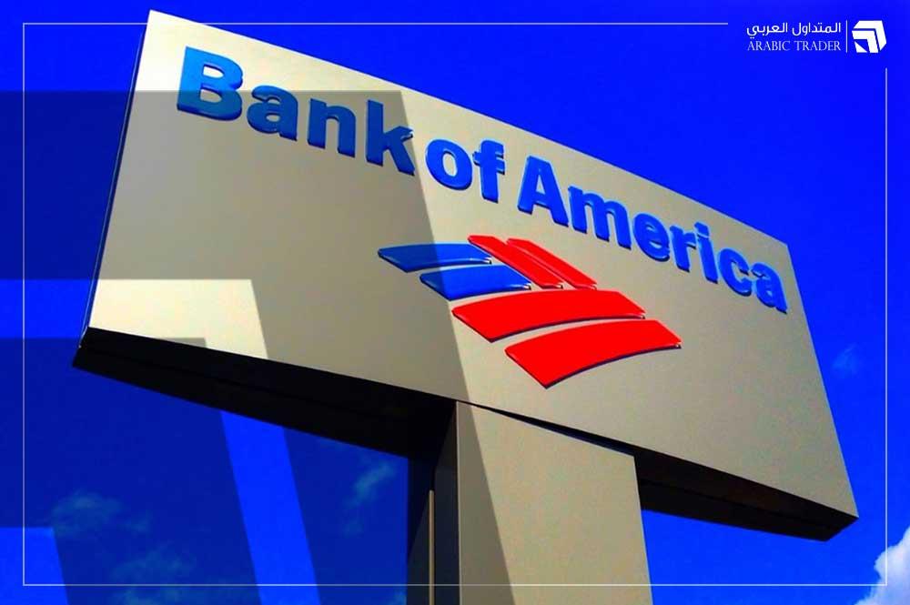 توقعات بنك أوف أمريكا لقرار الفائدة البريطانية
