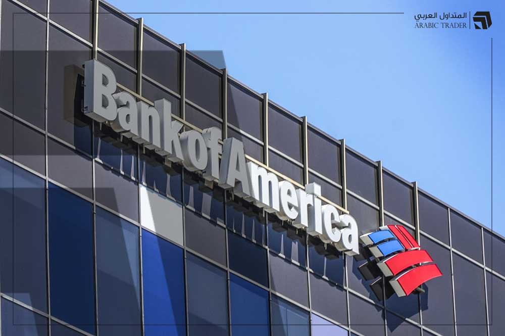 لماذا سحب المستثمرون 20 مليار دولار... بنك أوف أمريكا يجيب على هذا التساؤل!