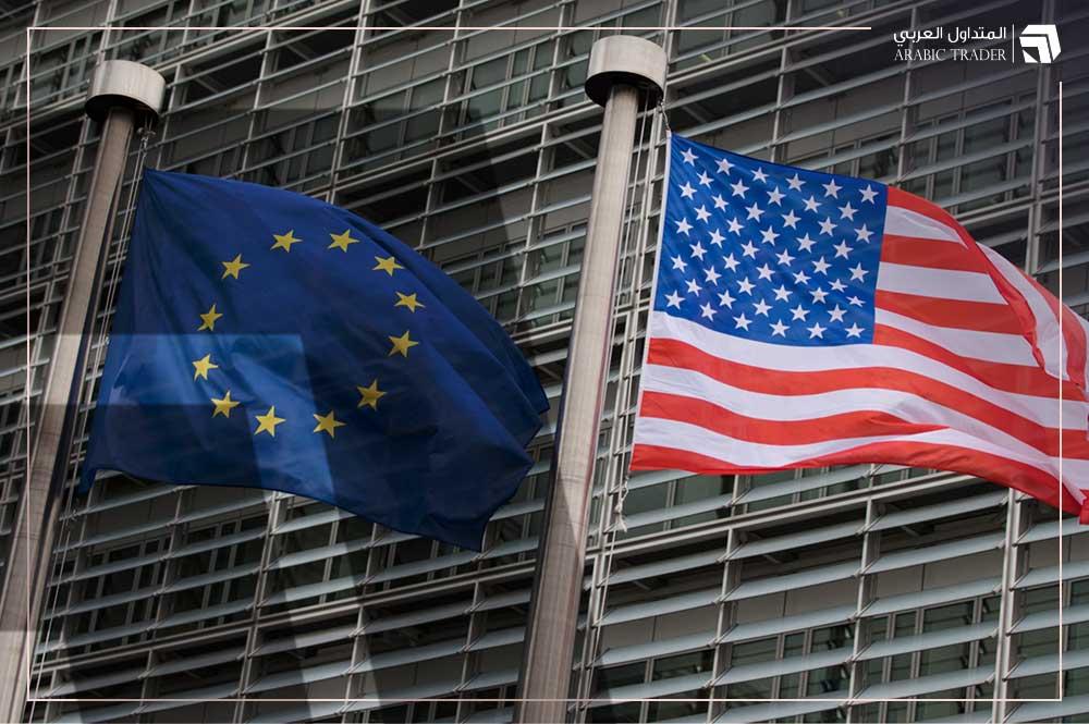 الولايات المتحدة تبقي على الرسوم الجمركية الأوروبية دون تغيير