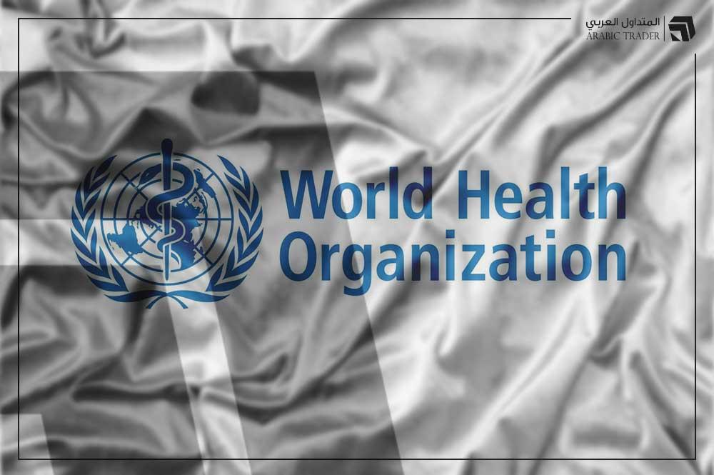 منظمة الصحة العالمية تحذر مجدداً من التسرع في تخفيف قيود الإغلاق