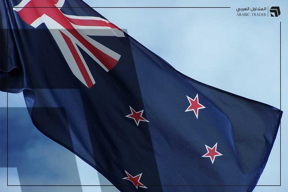 نيوزيلندا تحدث من توقعاتها الاقتصادية للفترة المقبلة