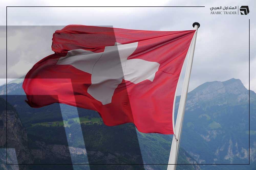 إجراءات تشديدية جديدة في سويسرا