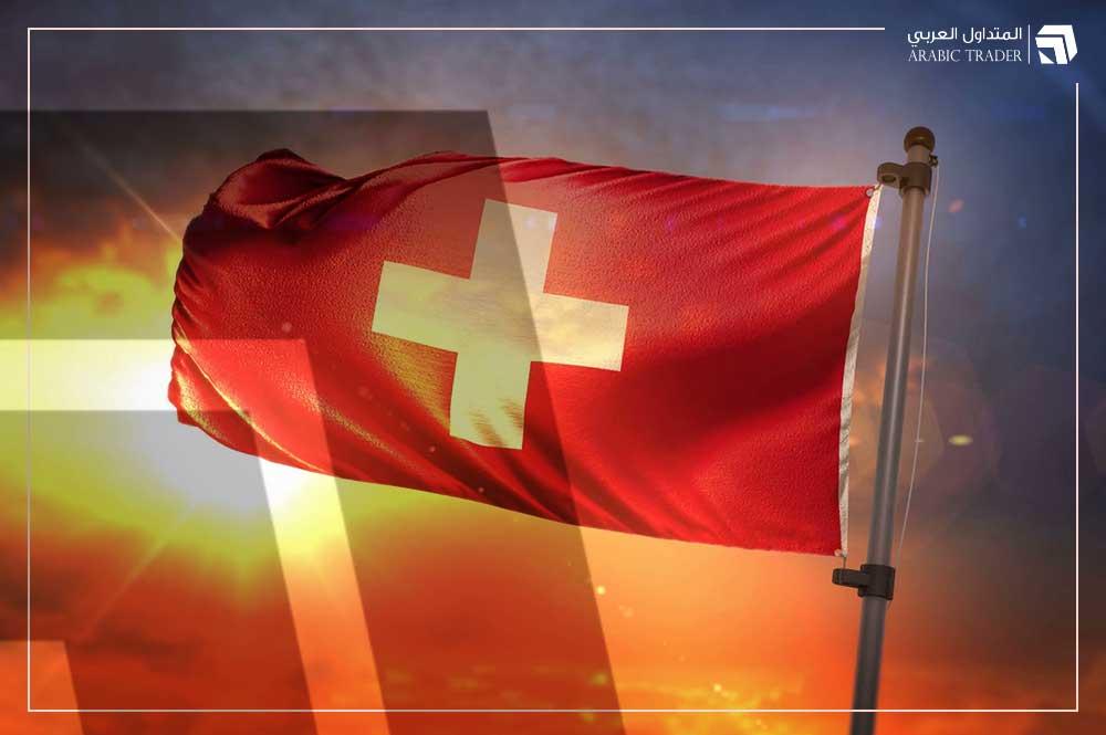 الاقتصاد السويسري يتعافى بوتيرة أسرع من المتوقع