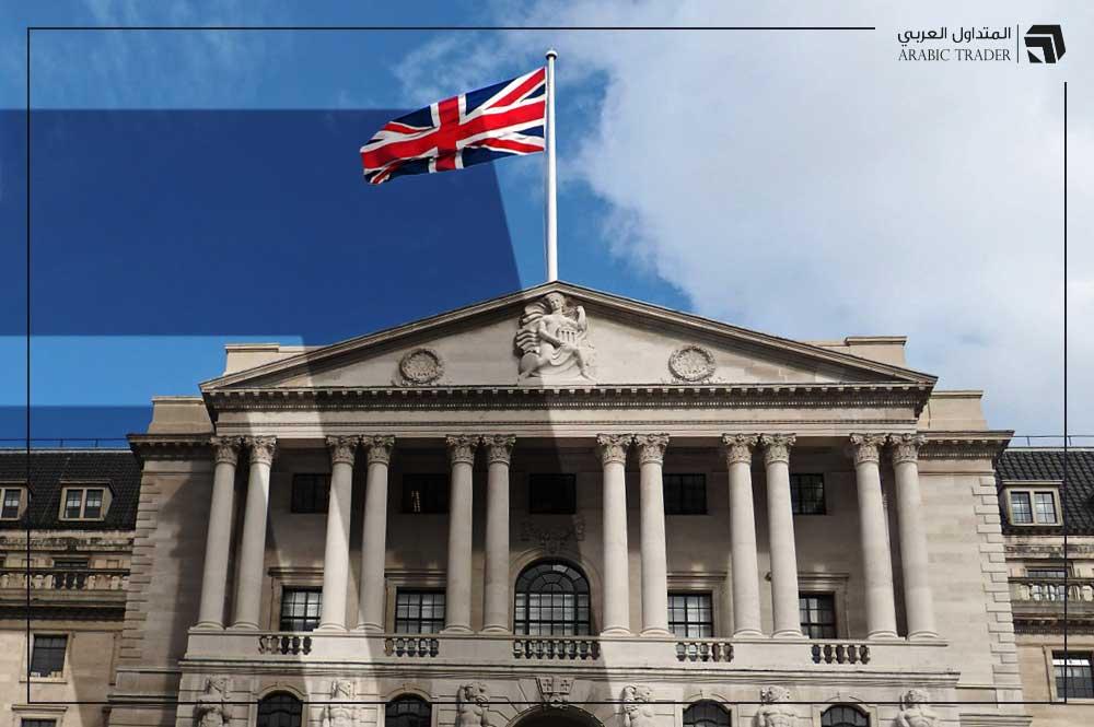 ملخص السياسة النقدية الصادر عن بنك إنجلترا لاجتماع اليوم
