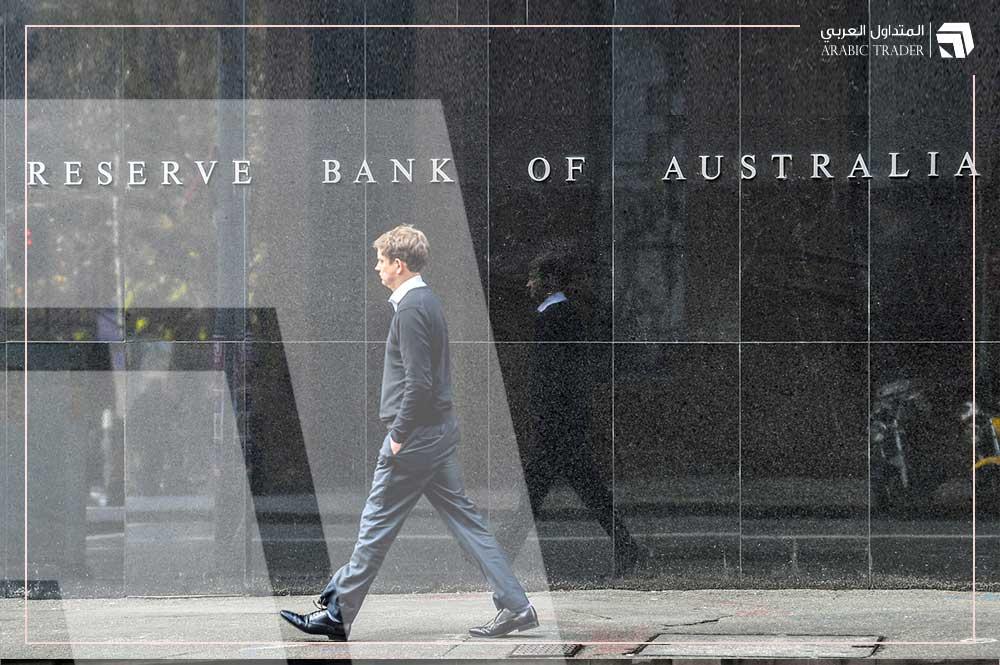 الاحتياطي الاسترالي يُبقي على معدل الفائدة دون تغيير