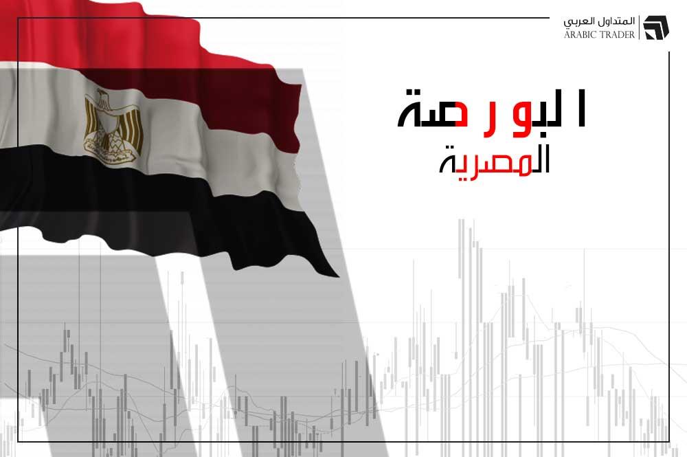 مكاسب البورصة المصرية تقترب من 10 مليار جنيه عند الإغلاق