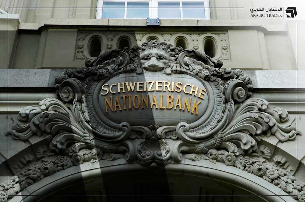 أهم نقاط تقرير الاستقرار المالي عن البنك الوطني السويسري