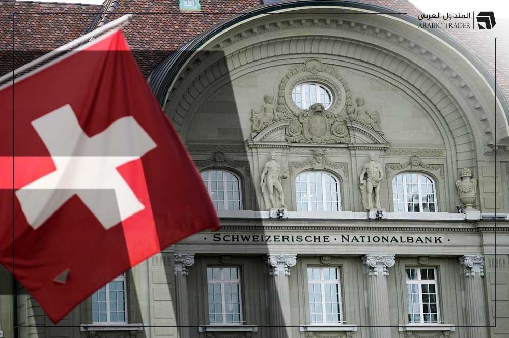 البنك الوطني السويسري: قد يختلف تأثير الفائدة السلبية في المستقبل