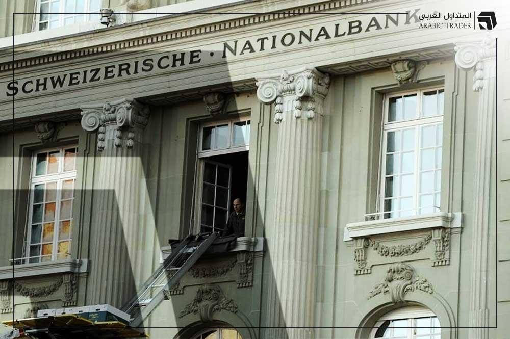 الوطني السويسري على استعداد للتدخل في سوق العملات بصورة أكبر