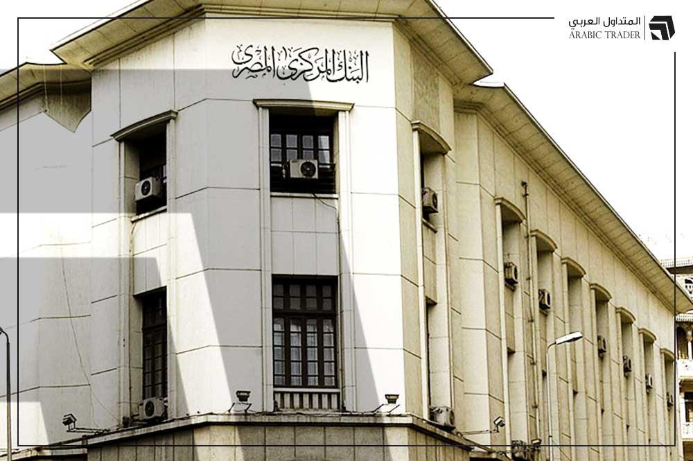 توقعات قرار البنك المركزي المصري حول الفائدة