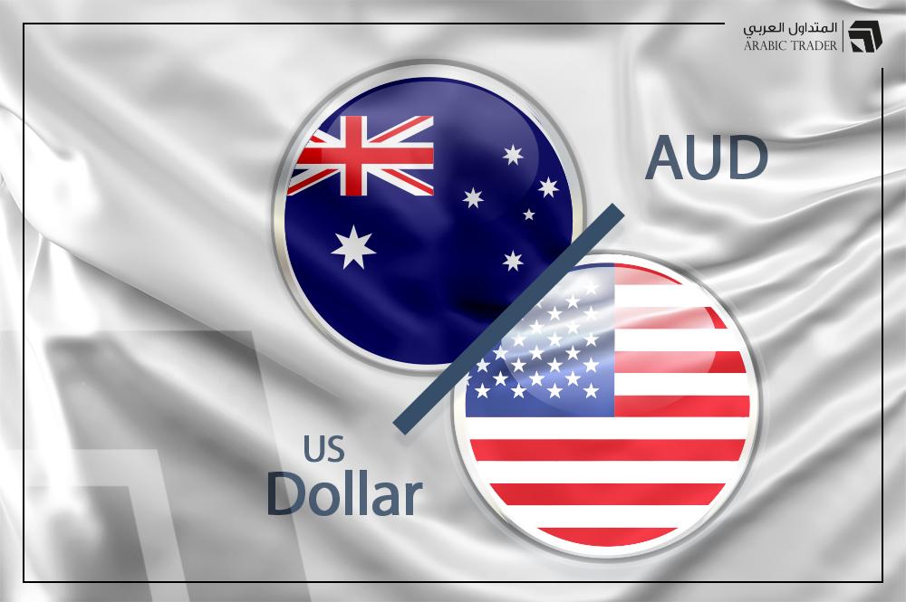 حالة النفور من المخاطرة تضغط على الاسترالي دولار AUDUSD