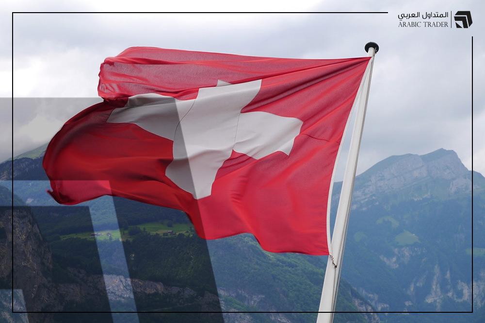 سويسرا تتوقع تحقيق خسائر اقتصادية كبيرة هذا العام